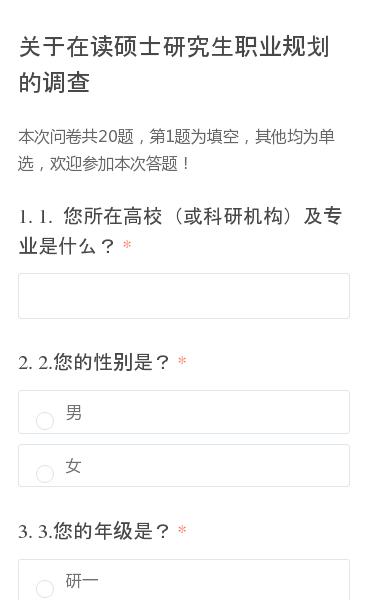 本次问卷共20题,第1题为填空,其他均为单选,欢迎参加本次答题!