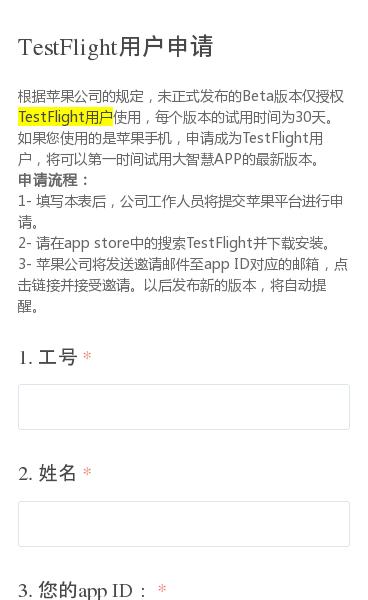 根据苹果公司的规定,未正式发布的Beta版本仅授权TestFlight用户使用,每个版本的试用时间为30天。如果您使用的是苹果手机,申请成为TestFlight用户,将可以第一时间试用大智慧APP的最新版本。申请流程:1- 填写本表后,公司工作人员将提交苹果平台进行申请。2- 请在app store中的搜索TestFl…