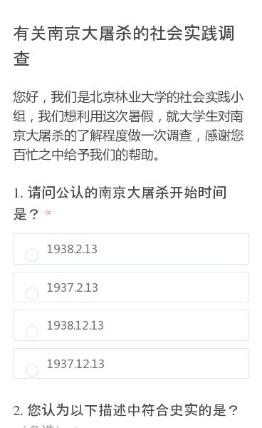 您好,我们是北京林业大学的社会实践小组,我们想利用这次暑假,就大学生对南京大屠杀的了解程度做一次调查,感谢您百忙之中给予我们的帮助。