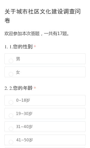 欢迎参加本次答题,一共有17题。