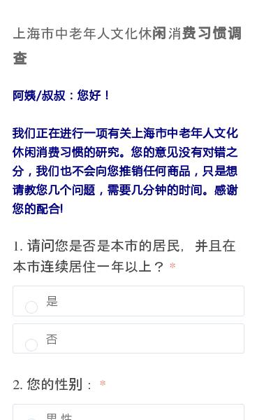阿姨/叔叔:您好!我们正在进行一项有关上海市中老年人文化休闲消费习惯的研究。您的意见没有对错之分,我们也不会向您推销任何商品,只是想请教您几个问题,需要几分钟的时间。感谢您的配合!