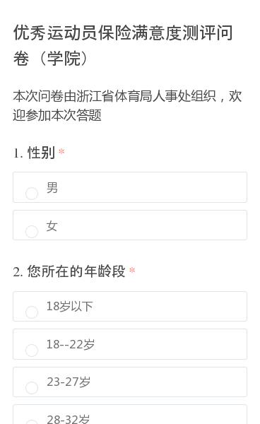本次问卷由浙江省体育局人事处组织,欢迎参加本次答题