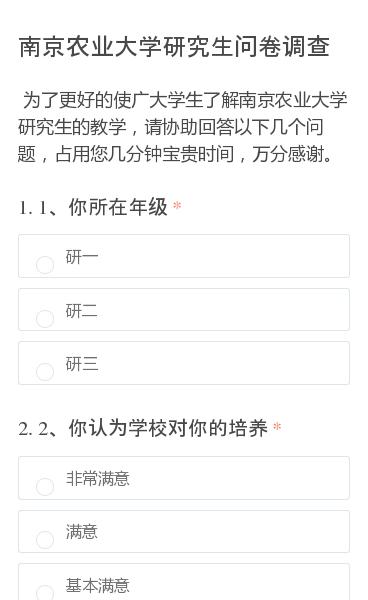 为了更好的使广大学生了解南京农业大学研究生的教学,请协助回答以下几个问题,占用您几分钟宝贵时间,万分感谢。
