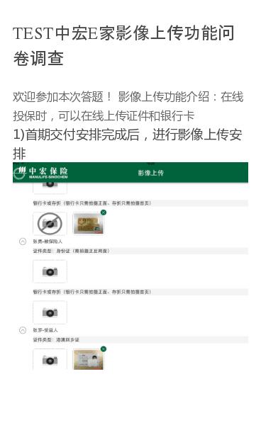 欢迎参加本次答题! 影像上传功能介绍:在线投保时,可以在线上传证件和银行卡1)首期交付安排完成后,进行影像上传安排