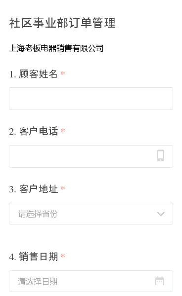 上海老板电器销售有限公司