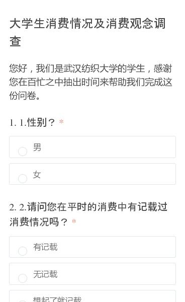 您好,我们是武汉纺织大学的学生,感谢您在百忙之中抽出时间来帮助我们完成这份问卷。