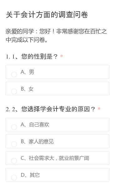 亲爱的同学:您好!非常感谢您在百忙之中完成以下问卷。