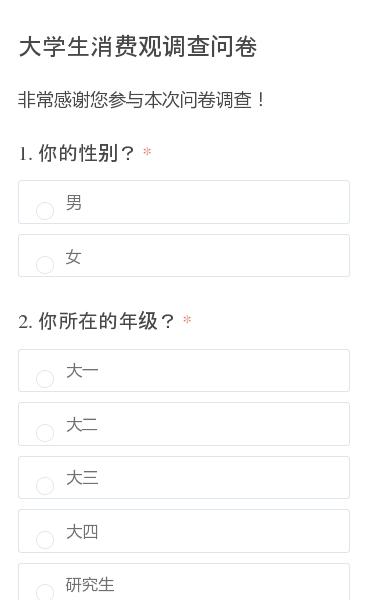 非常感谢您参与本次问卷调查!