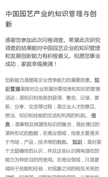 感谢您参加此次问卷调查。希望此次研究调查的结果能对中国园艺企业的知识管理和发展创新能力有积极意义。祝愿您事业成功,家庭幸福美满!