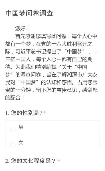 """您好!   首先感谢您填写此问卷!每个人心中都有一个梦,在党的十八大胜利召开之际,习近平总书记提出了""""中国梦"""",十三亿中国人,每个人心中都有自己的期待。为此我们特别编辑了关于""""中国梦""""的调查问卷,旨在了解湘潭市广大农民对""""中国梦""""的认知和感悟。占用您宝贵的一分钟,留下您的宝贵意见,感谢您的配合!"""