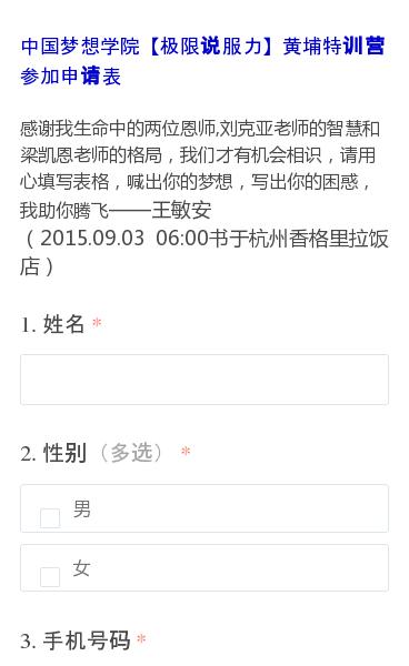 感谢我生命中的两位恩师,刘克亚老师的智慧和梁凯恩老师的格局,我们才有机会相识,请用心填写表格,喊出你的梦想,写出你的困惑,我助你腾飞——王敏安(2015.09.0306:00书于杭州香格里拉饭店)