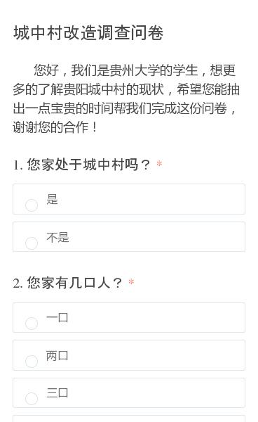您好,我们是贵州大学的学生,想更多的了解贵阳城中村的现状,希望您能抽出一点宝贵的时间帮我们完成这份问卷,谢谢您的合作!