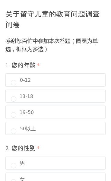 感谢您百忙中参加本次答题(圈圈为单选,框框为多选)