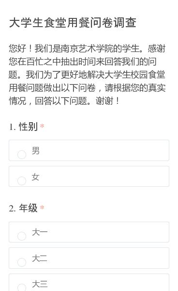 您好!我们是南京艺术学院的学生。感谢您在百忙之中抽出时间来回答我们的问题。我们为了更好地解决大学生校园食堂用餐问题做出以下问卷,请根据您的真实情况,回答以下问题。谢谢!