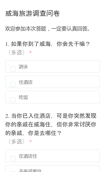 欢迎参加本次答题,一定要认真回答。
