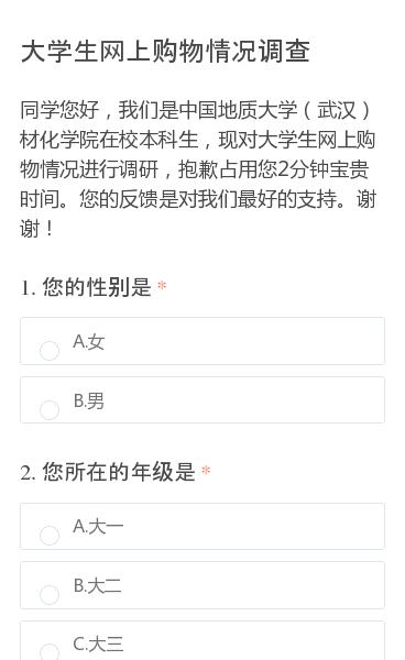 同学您好,我们是中国地质大学(武汉)材化学院在校本科生,现对大学生网上购物情况进行调研,抱歉占用您2分钟宝贵时间。您的反馈是对我们最好的支持。谢谢!