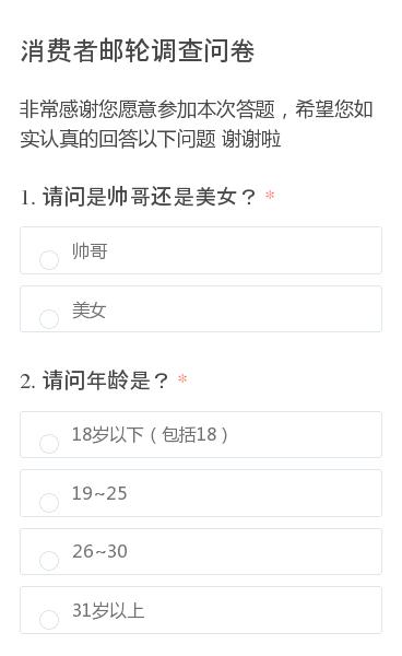 非常感谢您愿意参加本次答题,希望您如实认真的回答以下问题 谢谢啦