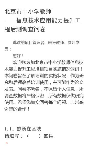 尊敬的项目管理者、辅导教师、参训学员:   您好!   欢迎您参加北京市中小学教师信息技术能力提升工程培训项目实施情况调研!本问卷旨在了解培训的实施状况,作为研究和后期改善培训使用,并可能作为论文发表。问卷不署名,不保留个人信息,所调查数据将严格保密,所有数据仅供研究使用。希望您如实回答每个问题。非常感谢您的合作…