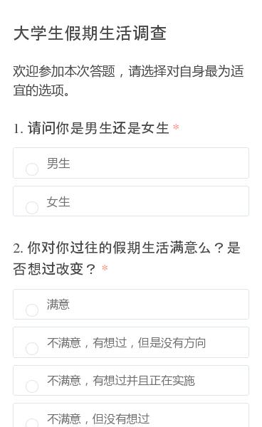 欢迎参加本次答题,请选择对自身最为适宜的选项。