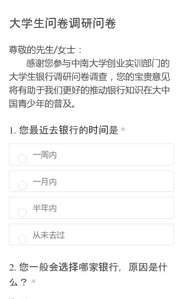 尊敬的先生/女士:   感谢您参与中南大学创业实训部门的大学生银行调研问卷调查,您的宝贵意见将有助于我们更好的推动银行知识在大中国青少年的普及。