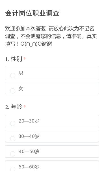 欢迎参加本次答题 请放心此次为不记名调查,不会泄露您的信息,请准确、真实填写!O(∩_∩)O谢谢