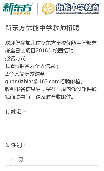 欢迎您参加北京新东方学校优能中学部艺考全日制项目2016年校园招聘。报名方式:1.填写报名表个人信息;2.个人简历发送至quanrizhihr@163.com招聘邮箱。收到报名信息后,将在一周内通过邮件通知面试事宜,请及时查收邮件。