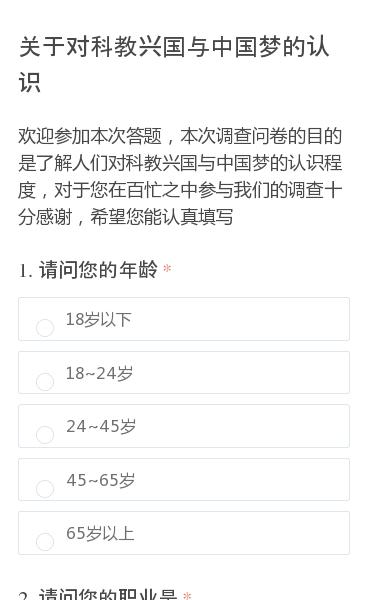 欢迎参加本次答题,本次调查问卷的目的是了解人们对科教兴国与中国梦的认识程度,对于您在百忙之中参与我们的调查十分感谢,希望您能认真填写