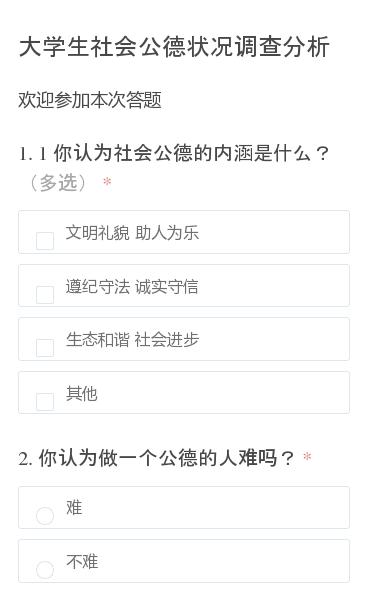 欢迎参加本次答题
