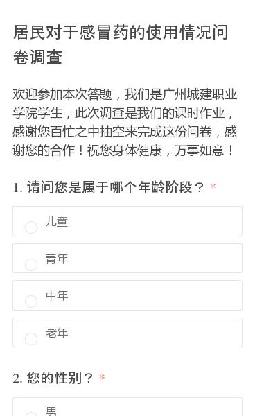 欢迎参加本次答题,我们是广州城建职业学院学生,此次调查是我们的课时作业,感谢您百忙之中抽空来完成这份问卷,感谢您的合作!祝您身体健康,万事如意!