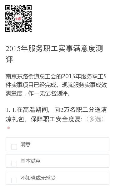 南京东路街道总工会的2015年服务职工5件实事项目已经完成。现就服务实事成效满意度,作一无记名测评。