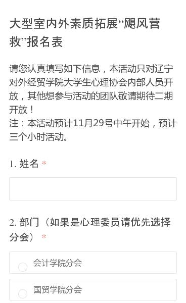 请您认真填写如下信息,本活动只对辽宁对外经贸学院大学生心理协会内部人员开放,其他想参与活动的团队敬请期待二期开放!注:本活动预计11月29号中午开始,预计三个小时活动。
