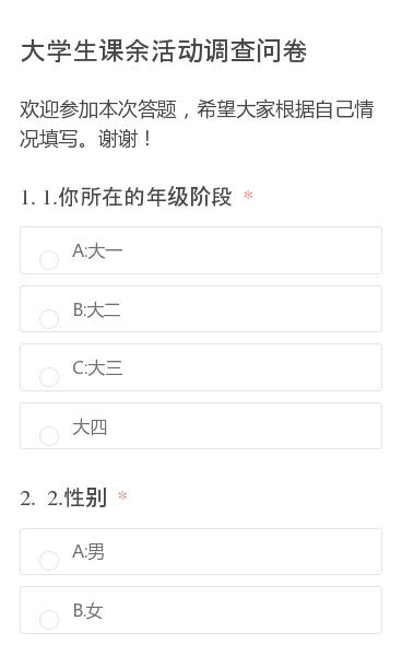 欢迎参加本次答题,希望大家根据自己情况填写。谢谢!