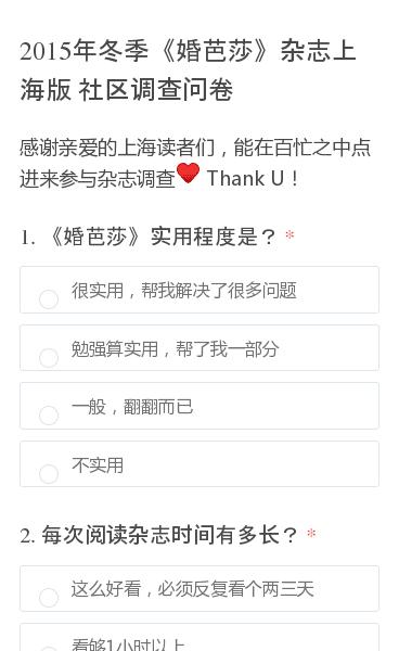 感谢亲爱的上海读者们,能在百忙之中点进来参与杂志调查Thank U!