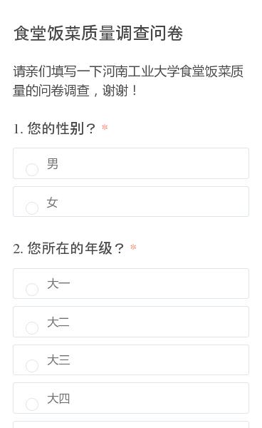 请亲们填写一下河南工业大学食堂饭菜质量的问卷调查,谢谢!