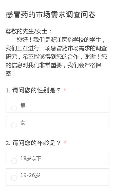 尊敬的先生/女士:   您好!我们是浙江医药学校的学生,我们正在进行一项感冒药市场需求的调查研究,希望能够得到您的合作,谢谢!您的信息对我们非常重要,我们会严格保密!