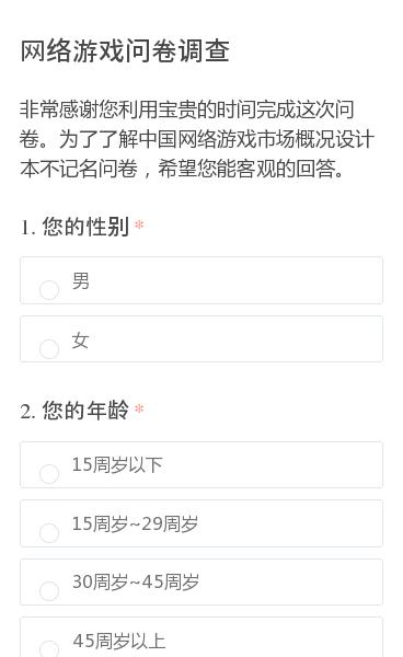 非常感谢您利用宝贵的时间完成这次问卷。为了了解中国网络游戏市场概况设计本不记名问卷,希望您能客观的回答。