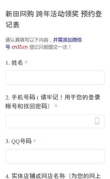 请认真填写以下内容,并需添加微信号cn31cn登记只能提交一次!