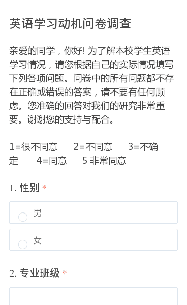 亲爱的同学,你好!为了解本校学生英语学习情况,请您根据自己的实际情况填写下列各项问题。问卷中的所有问题都不存在正确或错误的答案,请不要有任何顾虑。您准确的回答对我们的研究非常重要。谢谢您的支持与配合。1=很不同意2=不同意3=不确定4=同意5非常同意