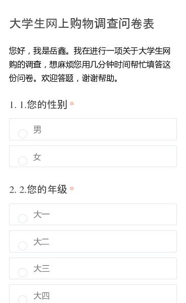 您好,我是岳鑫。我在进行一项关于大学生网购的调查,想麻烦您用几分钟时间帮忙填答这份问卷。欢迎答题,谢谢帮助。