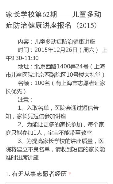 内容:儿童多动症防治健康讲座    时间:2015年12月26日(周六) 上午9:30-11:30       地址:北京西路1400弄24号(上海市儿童医院北京西路院区10号楼大礼堂)    名额:100名(有上海市志愿者证家长优先)    注意:    1、入取名单,医院会通过短信告知,家长凭短信参加讲座  …