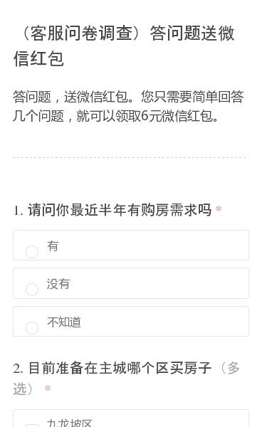 答问题,送微信红包。您只需要简单回答几个问题,就可以领取6元微信红包。