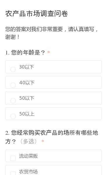 您的答案对我们非常重要,请认真填写,谢谢!