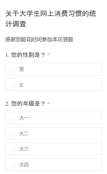 感谢您能花时间参加本次答题