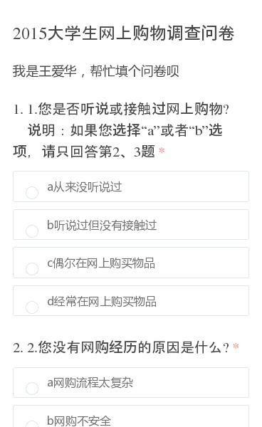 我是王爱华,帮忙填个问卷呗