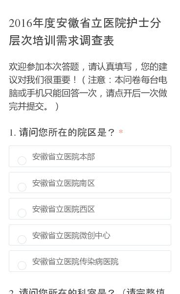 欢迎参加本次答题,请认真填写,您的建议对我们很重要!(注意:本问卷每台电脑或手机只能回答一次,请点开后一次做完并提交。)