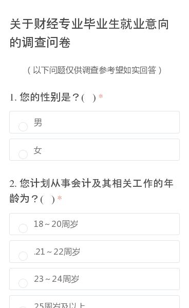 (以下问题仅供调查参考望如实回答)