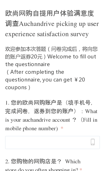 欢迎参加本次答题(问卷完成后,将向您的账户返券20元)Welcome to fill out the questionnaire (Aftercompleting the questionnaire, you can get ¥20 coupons)