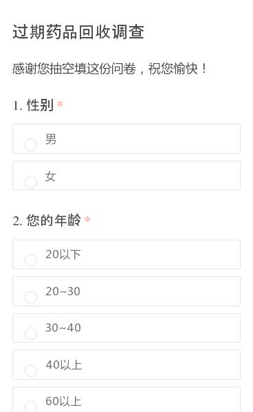 感谢您抽空填这份问卷,祝您愉快!