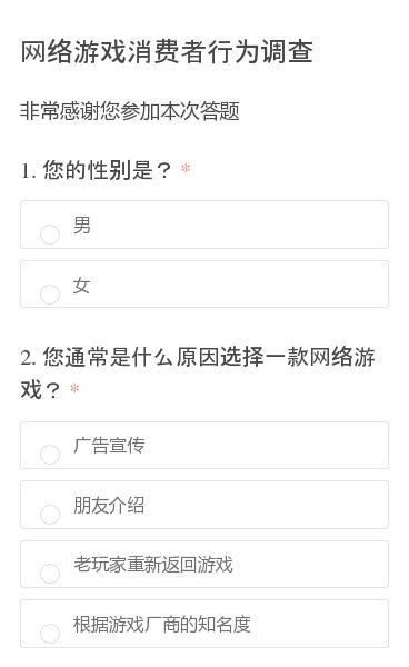 非常感谢您参加本次答题