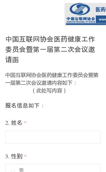 中国互联网协会医药健康工作委员会暨第一届第二次会议邀请内容如下:       (此处写内容)